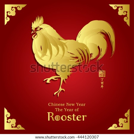 Golden rooster on red background. Chinese calendar Zodiac for 2017 New Year of rooster. Rooster golden silhouette. Hand drawing doodle with gradients. Chinese Happy New Year.