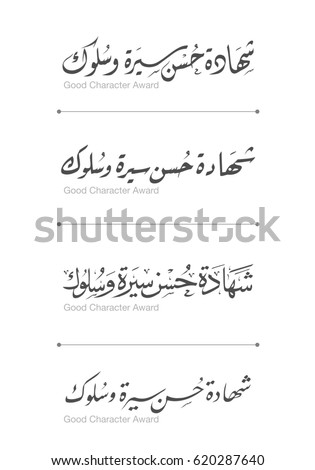 Arabic calligraphy appreciation certificate useful creating stock good character award or certificate written in arabic calligraphy good to be use in certificate design yadclub Choice Image