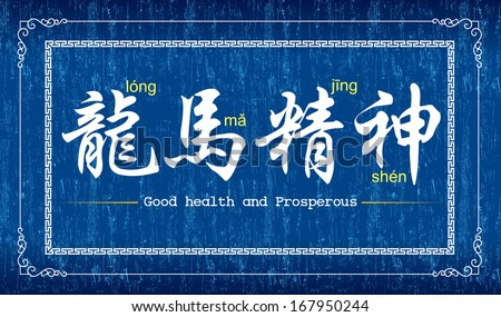 Good health and prosperous - stock vector
