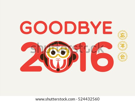 Goodbye Year Monkey Welcome New Year Stock Vector 524432560
