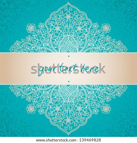 Gorgeous ornamental lace pattern. Floral background with many details. Template frame design for card. You can place your text in the empty place. - stock vector