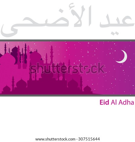"Gradient ""Eid Al Adha"" (Al Adha Festival/Happy Festival) card in vector format. - stock vector"