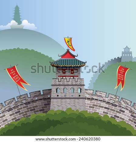 Great Wall of China - stock vector