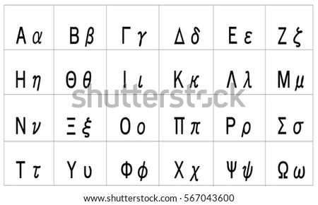 lowercase greek letters alphabet stock images royalty free images amp vectors 23518 | stock vector greek alphabet vector with uppercase and lowercase letters school education concept 567043600