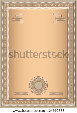 Greek Certificate Template - stock vector