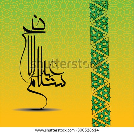 "Greeting arabic calligraphy vector ""Salam Eid ul Adha"" (translation:Greeting Eid Adha).Muslim celebrate Eid Adha to mark the end of hajj pilgrimage season in Mecca. Also known as Festival of Sacrifice - stock vector"