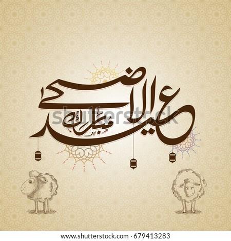 Greeting card design arabic calligraphy text stock vector 679413283 greeting card design with arabic calligraphy of text eid al adha mubarak on floral m4hsunfo