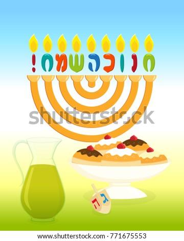 Greeting card jewish holiday hanukkah hanukkah stock photo photo greeting card for jewish holiday of hanukkah hanukkah menorah traditional candelabrum with sufganiyot doughnuts m4hsunfo