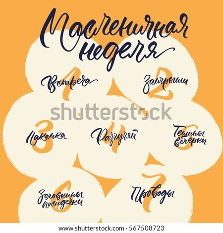 Greeting card russian holiday maslenitsa vector stock vector greeting card for russian holiday maslenitsa vector lettering defender of the fatherland day m4hsunfo