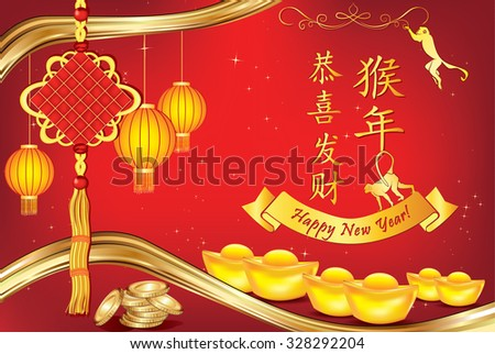 Greeting card for 2016, Year of the Monkey. Text translation: Happy New Year; The Year of the Monkey. Contains traditional elements: Tassel, paper lanterns, money, golden nuggets. Print colors used.