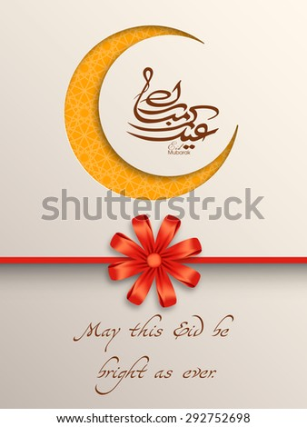 Greeting card of Eid Kum Mubarak with intricate Arabic calligraphy and moon for the celebration of Muslim community festival. - stock vector
