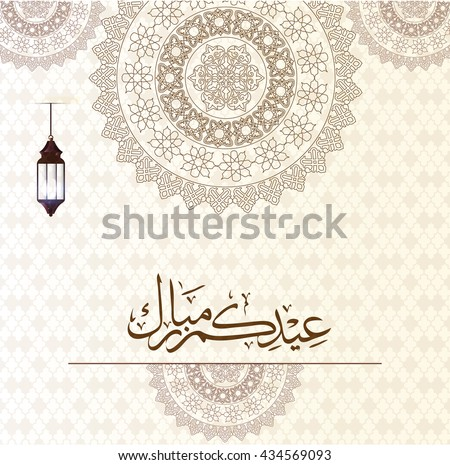 Most Inspiring Arabic English Eid Al-Fitr 2018 - stock-vector-greeting-card-on-the-occasion-eid-al-fitr-mubarak-with-beautiful-ornament-and-arabic-calligraphy-434569093  2018_753883 .jpg
