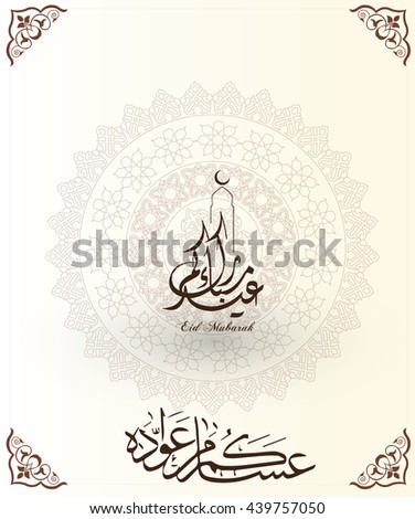 Must see Eid Mubarak Eid Al-Fitr Decorations - stock-vector-greeting-card-on-the-occasion-eid-al-fitr-mubarak-with-beautiful-ornament-and-arabic-calligraphy-439757050  Pictures_55701 .jpg