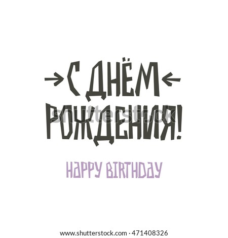 Greeting card russian lettering happy birthday stock vector 2018 greeting card russian lettering happy birthday vector calligraphy cyrillic m4hsunfo