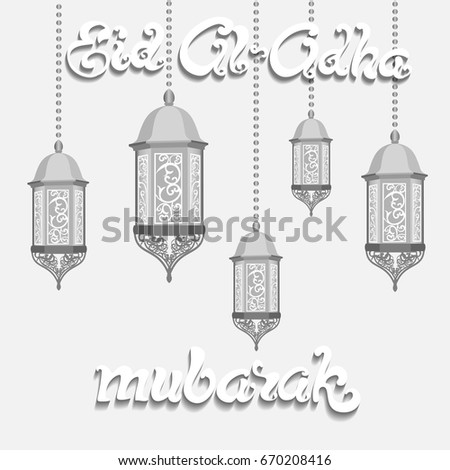 Greeting Card Template Islamic Vector Design Stock Vector .  Eid Card Templates