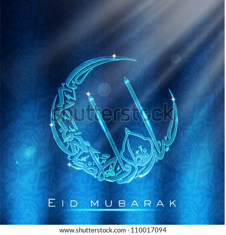 Greeting card with Arabic Islamic calligraphy of text Eid Mubarak. EPS 10. - stock vector