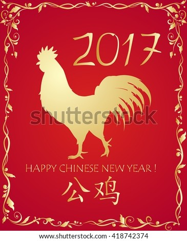 Greeting card with gold rooster for Chinese New year 2017
