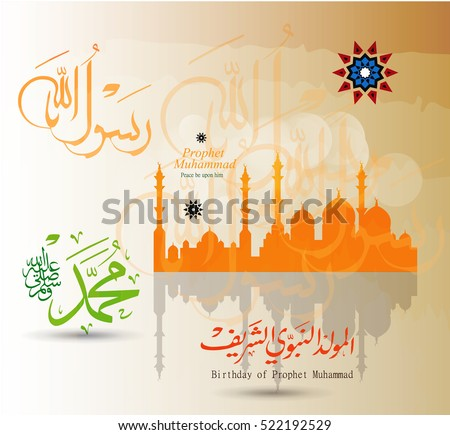 Greeting cards on occasion birthday prophet stock vector royalty greeting cards on the occasion of the birthday of the prophet mohammad muhammad m4hsunfo