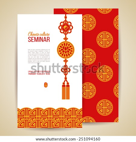 Greeting or invitation card with traditional Asian ornament. Tassel: lotus, ying yang symbol, knot elements. Stamp with hieroglyph for 'Joy'. Typographic template for your text. Vector illustration - stock vector