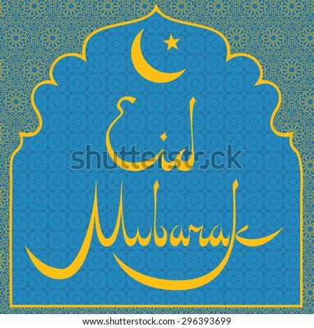 Greetings card muslim religious holiday eidalfitr stock vector greetings card for muslim religious holiday eid al fitr m4hsunfo