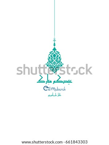 Amazing Beautiful Eid Al-Fitr Decorations - stock-vector-greetings-card-on-the-occasion-of-eid-al-fitr-to-the-muslims-beautiful-islamic-background-661843303  Snapshot_969320 .jpg