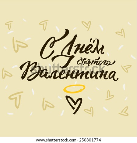 greetings in Russian  language text Happy Valentine's Day inscription letter lettering beautiful vintage handmade ink letter graphics congratulations from russia with love type - stock vector