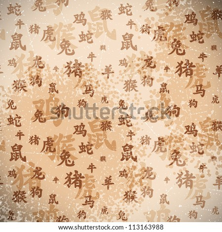 Grunge background of ancient chinese zodiac hieroglyphs. Vector illustration - stock vector
