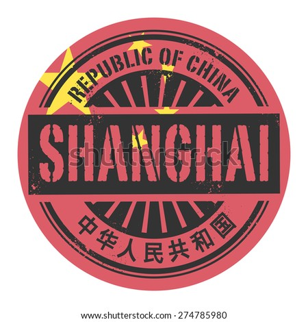 Grunge rubber stamp with the text Republic of China (in chinese language too), Shanghai, vector illustration - stock vector