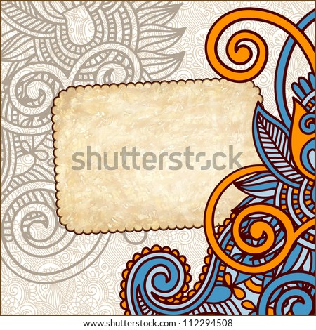 grunge vintage template with ornamental floral pattern - stock vector