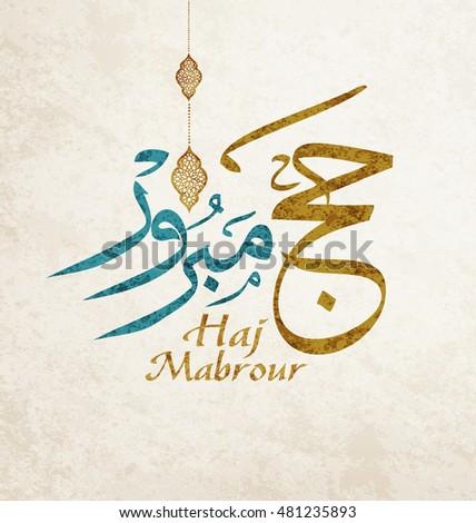 Vector Hajj Mabroor Greeting Arabic Calligraphy Stock Haj Mabrour Card Omra 481235893 Shutterstock Mabrur