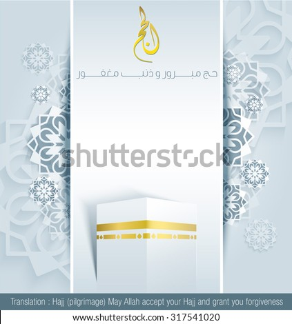 hajj greeting card background with kaaba and arabic pattern islamic calligraphy - Translation of text : Hajj (pilgrimage) May Allah accept your Hajj and grant you forgiveness - stock vector