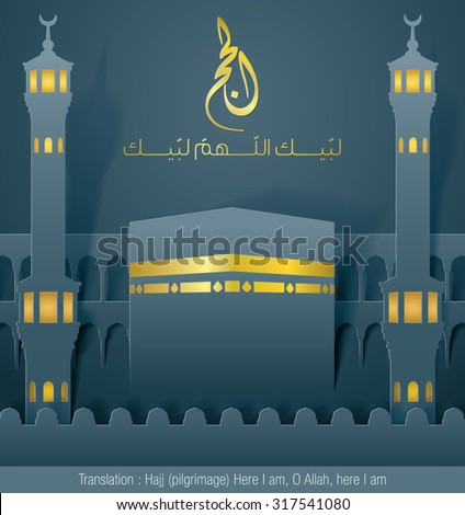 Hajj greeting card with kaaba and mosque islamic illustration - Translation of text : Hajj (pilgrimage) Here I am, O Allah, here I am - stock vector