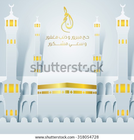 Hajj islamic mosque and kaaba with arabic calligraphy - Translation of text : May Allah accept your Hajj and grant you forgiveness and reward you for your efforts - stock vector