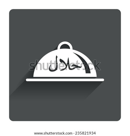 Halal food product sign icon. Natural muslims food platter serving symbol. Gray flat square button with shadow. Modern UI website navigation. Vector - stock vector
