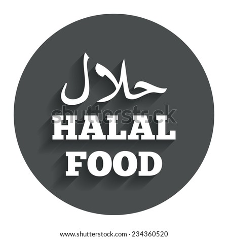 Halal food product sign icon. Natural muslims food symbol. Gray flat button with shadow. Modern UI website navigation. Vector - stock vector