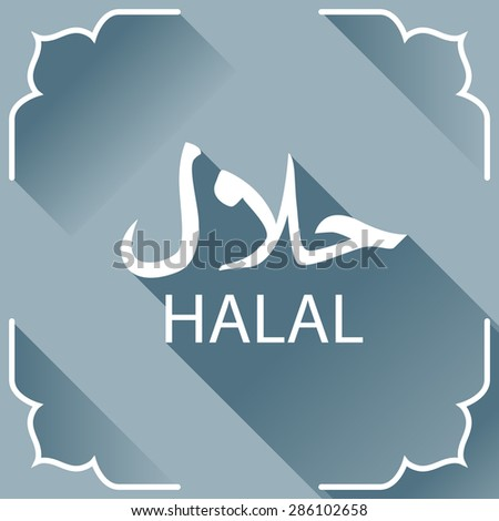 Halal label. Halal food design. Islamic food vector illustration on flat style. - stock vector