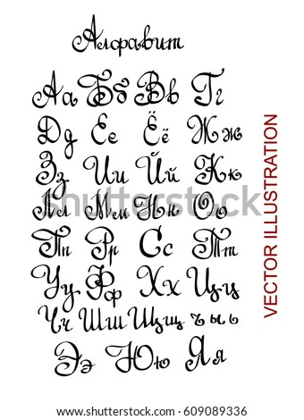 Hand Cursive Writing Cyrillic Alphabet Letters Written With A Brush Vector Lettering Calligraphy Drawn