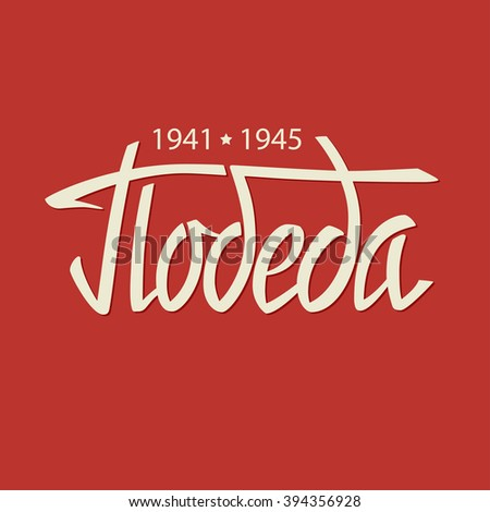 Hand draw lettering poster with text in Russian. Translation: Victory. Vector typography illustration. Flat background with holiday theme: 9 May.  - stock vector