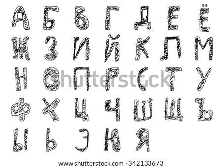 Hand drawn doodle cyrillic alphabet Filled Bold. Vector illustration.