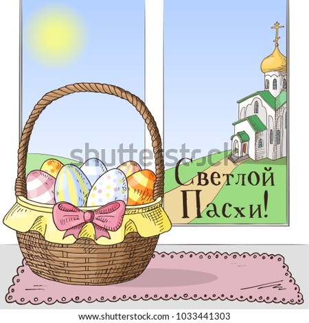 Hand drawn easter gift card easter stock vector 1033441303 hand drawn easter gift card with easter basket with eggs standing on the window sill with negle Choice Image