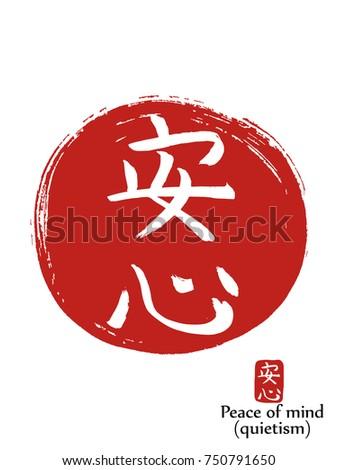 Hand Drawn Hieroglyph Translates Peace Mindquietism Stock Vector