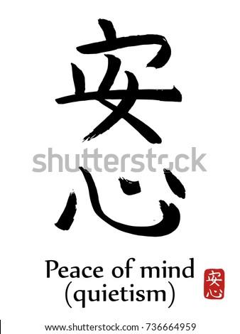Hand Drawn Hieroglyph Translates Peace Mind Stock Vector 736664959