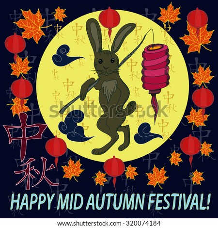 "Hand drawn vector card Happy Mid Autumn Festival. Hare with chinese lantern on a full moon background and chinese calligraphy means ""Happy mid autumn festival"".  - stock vector"