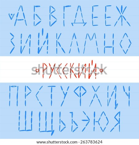 Hand-painted Russian alphabet. Set of Russian letters. The letters of the features, sticks. - stock vector