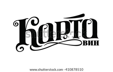 Handwritten calligraphic vintage signboard for nice and tasty cafe design. The vector of wine list title and the inscription is: 'The wine list' - stock vector