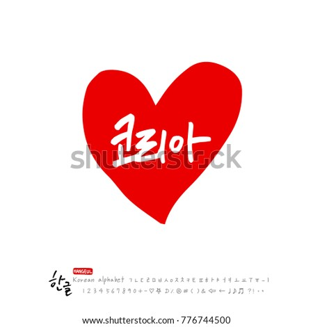 Handwritten calligraphy / Beautiful Korean - vector