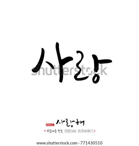 Handwritten calligraphy love you korean greeting stock vector hd handwritten calligraphy i love you korean greeting vector m4hsunfo