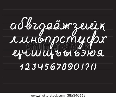 Handwritten cyrillic russian alphabet font and digits. Brush script stock vector lettering typography - stock vector