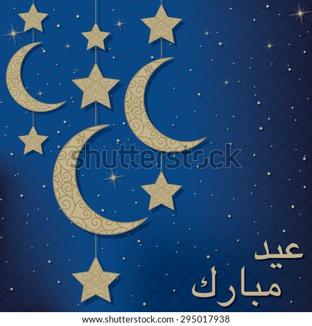 Hanging ornament Eid Mubarak (Blessed Eid) card in vector format. - stock vector