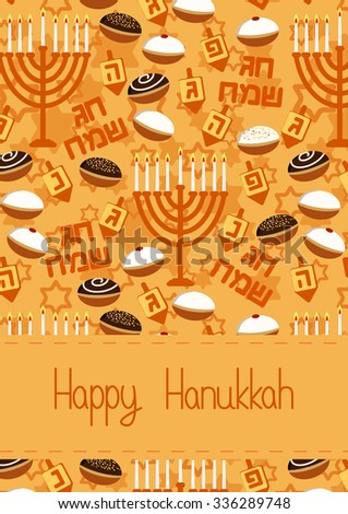Hanukkah Greeting card. Hanukkah menorah, candles, dreidel with Hebrew letters, donuts and hebrew text Happy Holiday. Design vector template for jewish holiday Hanukkah - stock vector